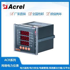 ACR320EL安科瑞多功能电能表液晶显示RS485/MODBUS