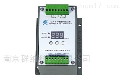 HZD-B-9A型振动变送器