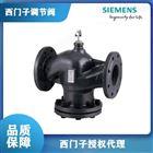 北京西门子VXF47.125电动调节阀 水阀