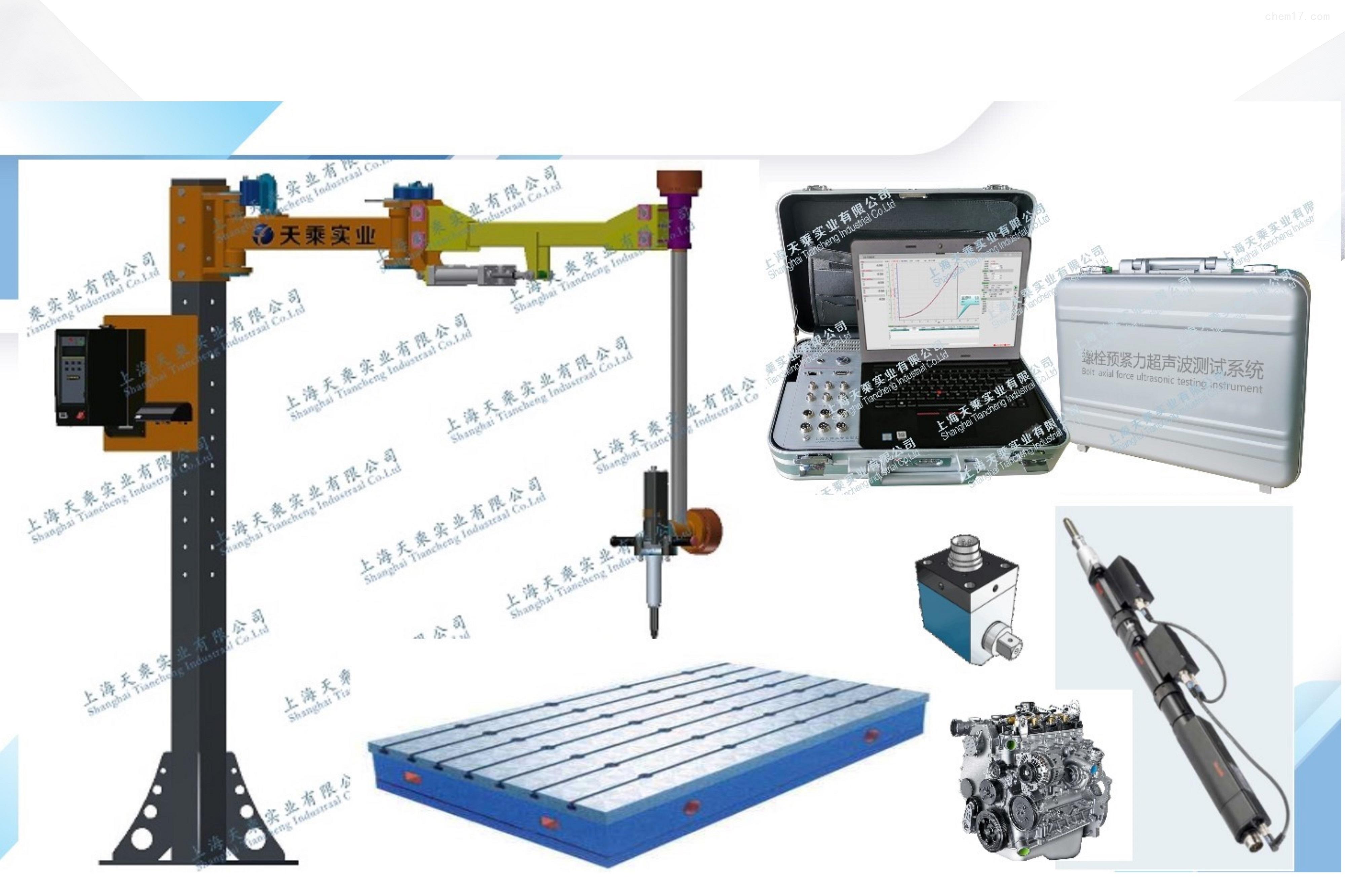 螺栓模拟装配分析系统