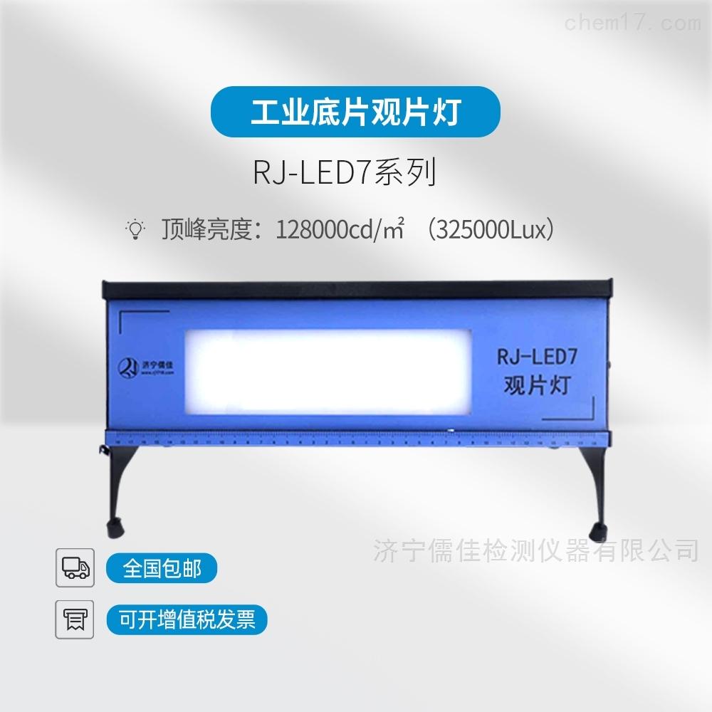 台式便携式工业观片灯