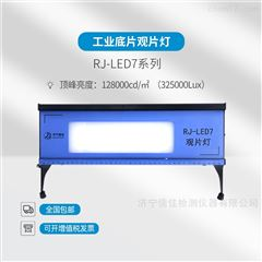 RJLED-7台式便携式工业观片灯