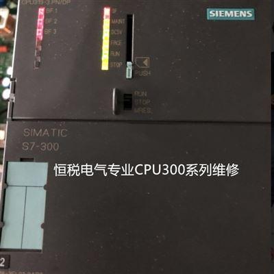 可测试西门子CPU模块上电灯全闪烁修复及解决