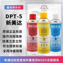 DPT-5新美达着色清洗剂
