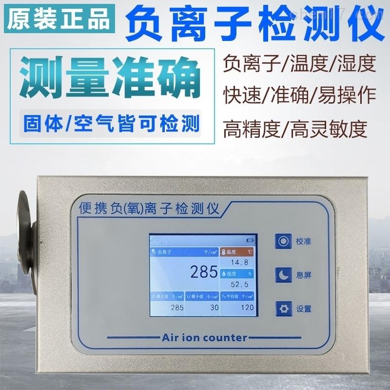 便携式负氧离子监测仪
