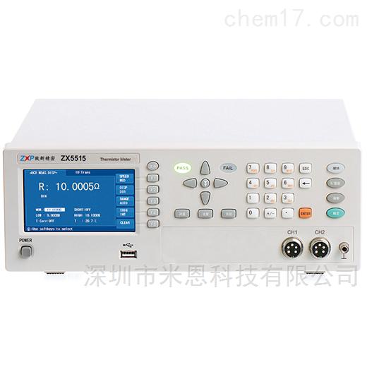 致新精密ZX5515系列热敏电阻测试仪
