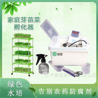 SC-11家庭芽苗菜孵化器