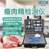 HED-SSJ羊肉瘦肉精检测仪