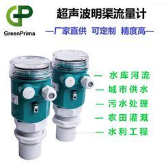 PROLEV600英國GP明渠流量計-精度高-可定制
