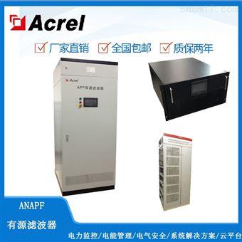 ANAPF100A安科瑞有源滤波器企业谐波治理数据中心