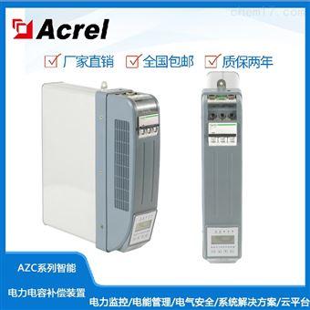 AZC-SP1/450-20+10安科瑞智能电力电容补偿装置三相共补