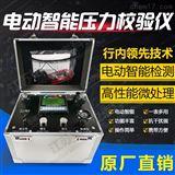 MY-DD-G2.5电动压力校验仪现货校准