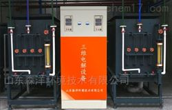 山东森洋电催化氧化设备
