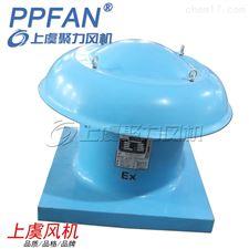 1.5KWHDWT-I-8低噪声防爆屋顶通风机