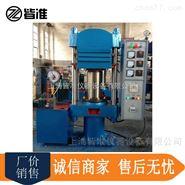 50吨平板硫化机