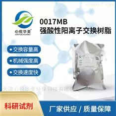001×7强酸性阳离子交换树脂