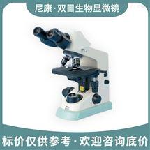 进口尼康E100教学用双目生物显微镜