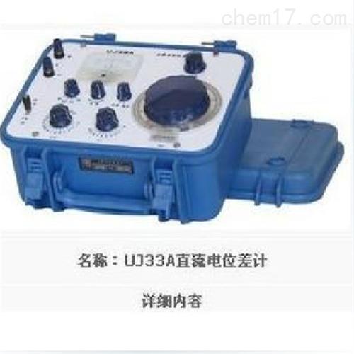 UJ33D-1数字直流电位差计