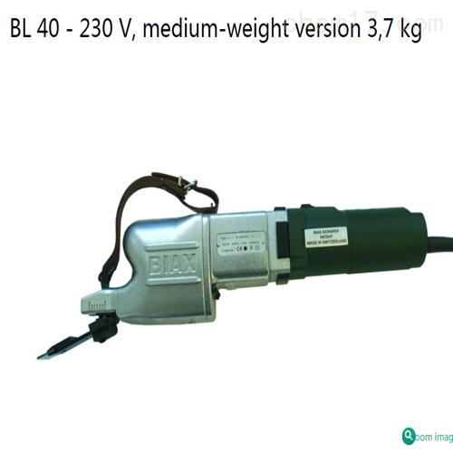 BIAX电动铲刀