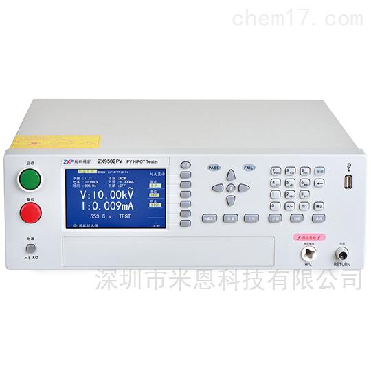 致新精密ZX9502PV系列光伏绝缘耐压测试仪