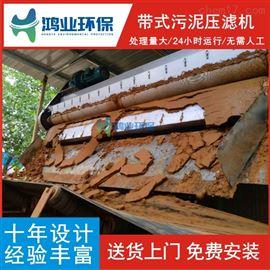 鸿业环保钨矿污泥脱水器 洗砂泥浆处理设备