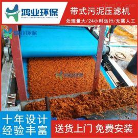 污泥处理钨矿污泥榨泥机 钨矿泥水分离机