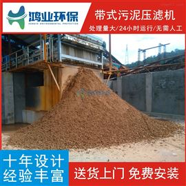 HYDY3500WP1FZ矿山泥水固化设备 尾矿清淤分离设备