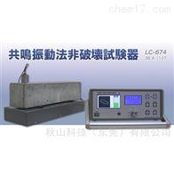 日本三洋sanyo共振振动法无损检测仪LC-674