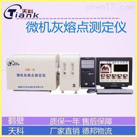 HR-8煤炭灰熔點智能測定儀器