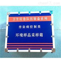环境样品采样箱 卫生应急传染病控制箱