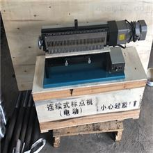 YD-300/300A试样标距打点机