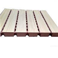 木质防火槽孔吸音板