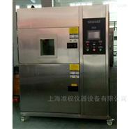 三箱式高低溫冷熱沖擊試驗箱
