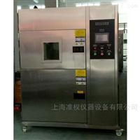 三箱式高低温冷热冲击试验箱