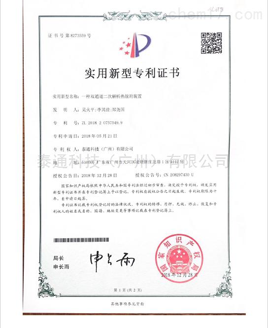 实用新型证书-一种双通道二次热解析热脱附装置证书