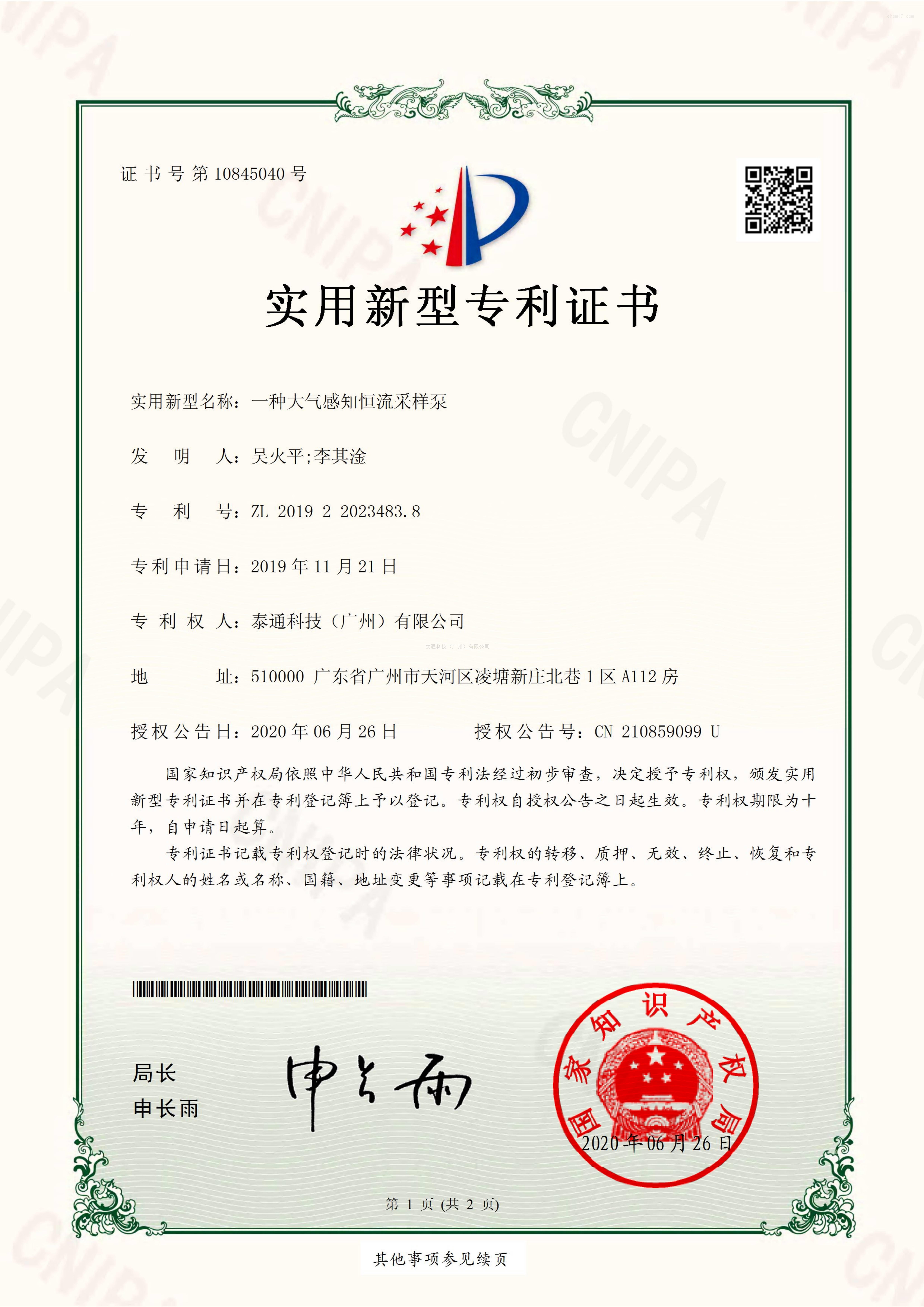 实用新型证书-一种大气感知恒流采样泵证书