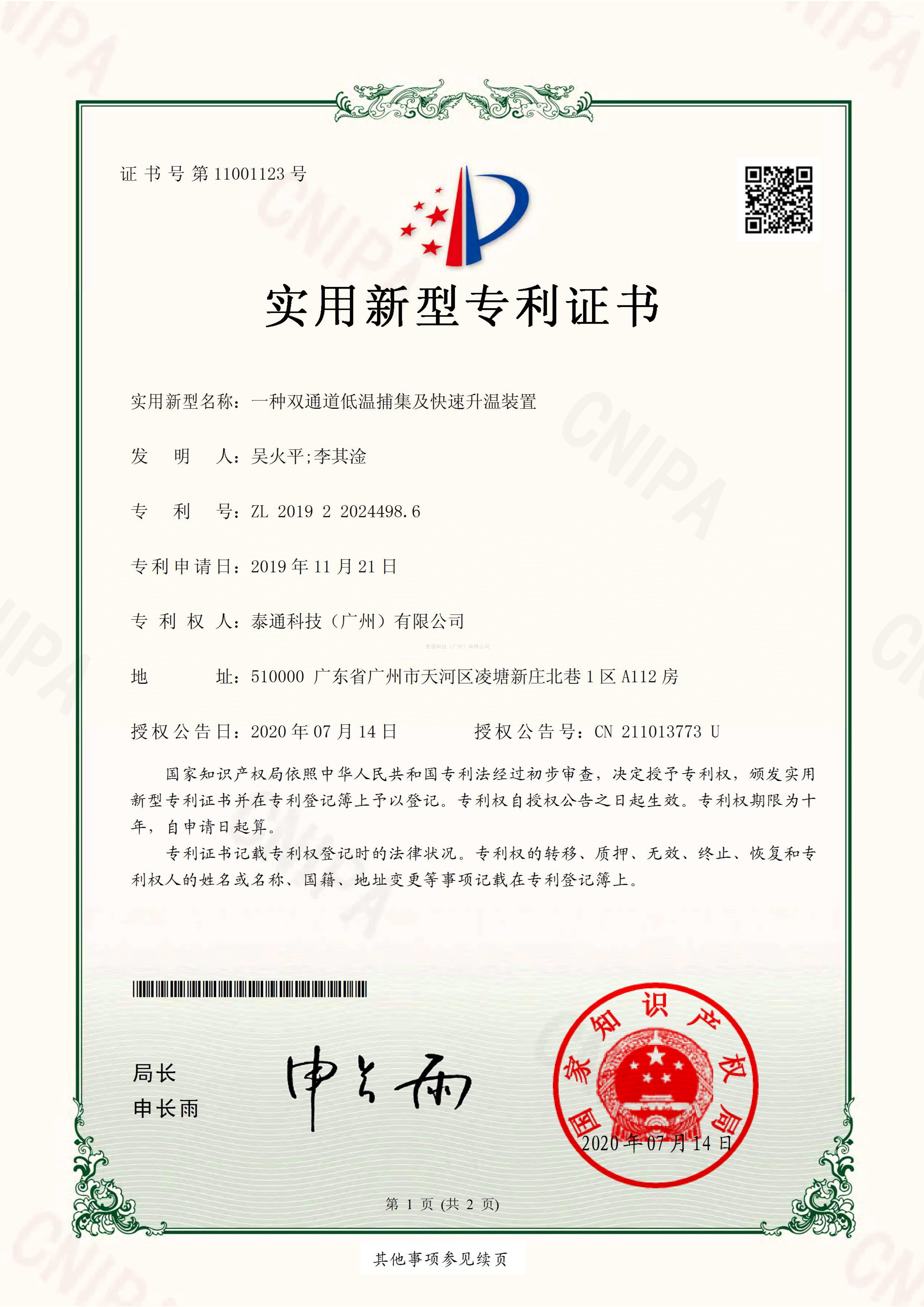 实用新型证书-一种双通道低温捕集及快速升温装置证书