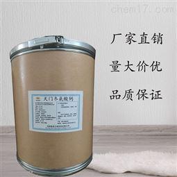 天门冬氨酸钙生产厂家