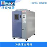 兩箱式冷熱沖擊箱檢測產品耐力-東莞環儀