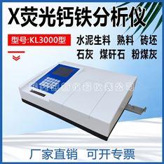 石灰石氧化钙化验设备 X荧光钙铁分析仪