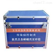 鼠类及蚤蜱螨类采样箱 应急传染病控制箱