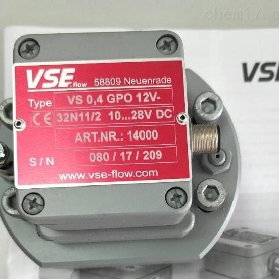 德国威仕VSE流量计原厂进口