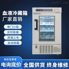博科医用4℃血液冷藏箱 160L小型款