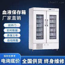 厂家定制博科医用4℃血液保存箱冷藏箱