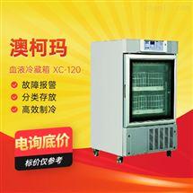澳柯玛4℃血液冷藏箱小型储血箱