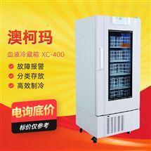 4℃澳柯玛400升血液保存冷藏箱
