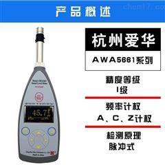 爱华声级计AWA5661精密脉冲