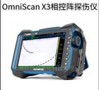 奥林巴斯超声波相控阵探伤仪 X3-原装现货