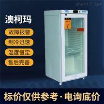 小型医用冷藏箱 澳柯玛YC-100型号众多可选