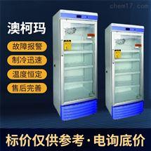 2-8度澳柯玛医用冷藏箱 YC-280大容量